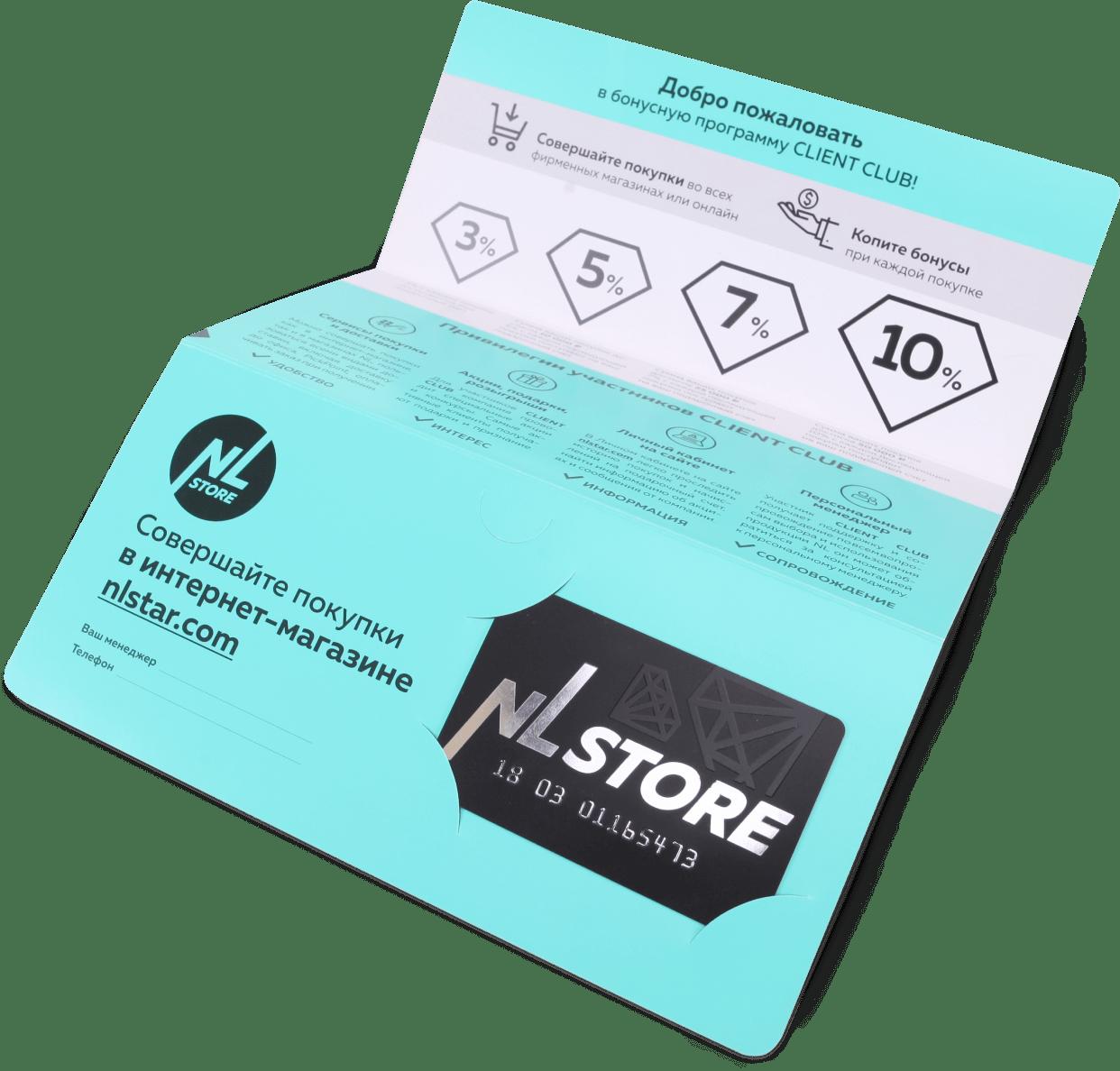 Изображение конверта с бонусной картой