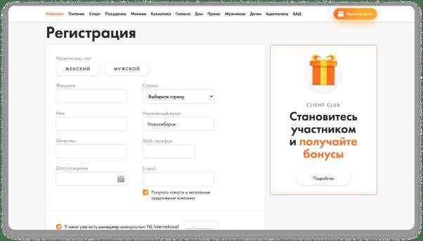 Изображение экрана регистрации