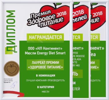 Диплом «Лауреат премии Здоровое Питание»